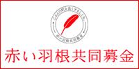 赤い羽根共同募金のサイトにアクセスする画像です。